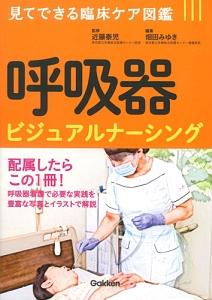 近藤泰児『呼吸器ビジュアルナーシング』