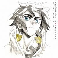 TVアニメ 『機動戦士ガンダム 鉄血のオルフェンズ』 Original Sound Tracks