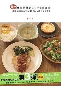 続々・体脂肪計タニタの社員食堂