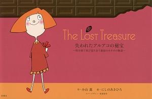 The Lost Treasure 失われたアルアコの秘宝