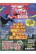 ユニバーサル・スタジオ・ジャパンの便利ワザ 2016