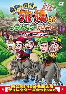 東野・岡村の旅猿SPプライベートでごめんなさい…タイの旅 ハラハラ編 プレミアム