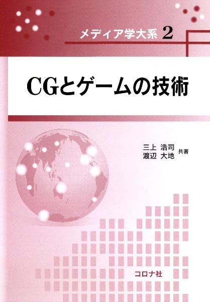 CGとゲームの技術 メディア学大系2