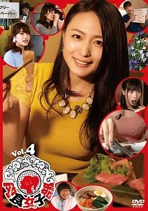 肉食女子部 Vol.4