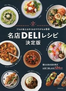 名店DELIレシピ<決定版>