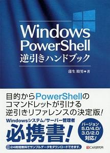 Windows PowerShell 逆引きハンドブック