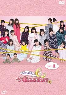 AKB48の今夜はお泊りッ Vol.1
