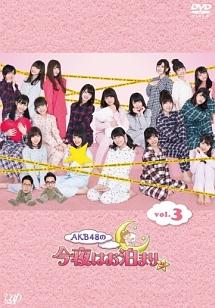 AKB48の今夜はお泊りッ Vol.3