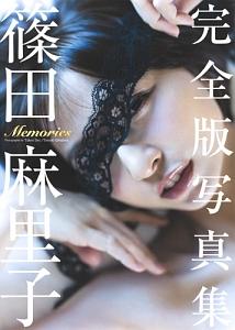 篠田麻里子 写真集「Memories」