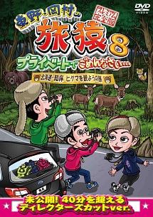 東野・岡村の旅猿8 プライベートでごめんなさい… 北海道・知床 ヒグマを観ようの旅 プレミアム