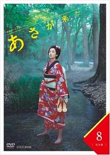 連続テレビ小説 あさが来た 完全版8