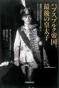 ハプスブルク帝国、最後の皇太子