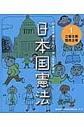 日本国憲法 立憲主義国民主権 いまこそ知りたい!みんなでまなぶ1