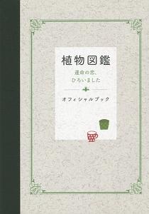 植物図鑑 運命の恋、ひろいました オフィシャルブック