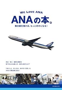 ANAの本。