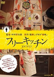 山崎和如『フリーキッチン』