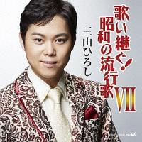 歌い継ぐ!昭和の流行歌VII