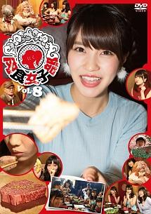 肉食女子部 Vol.8