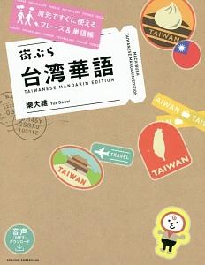 街ぶら 台湾華語