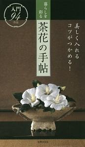 暮らしを彩る茶花の手帖