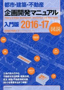 都市・建築・不動産 企画開発マニュアル<入門版> 2016-2017