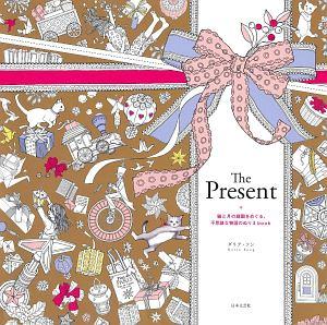 The Present 猫と月の庭園をめぐる、不思議な物語のぬりえbook