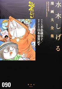 ゲゲゲの不思議草子/水木しげるの日本霊異記 水木しげる漫画大全集