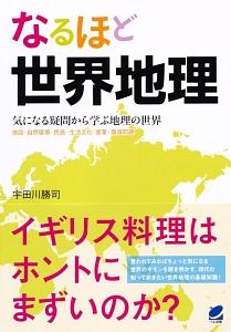 『なるほど世界地理』宇田川勝司