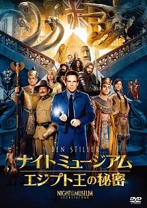 ナイト ミュージアム/エジプト王の秘密 ベスト・ヒット