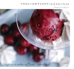 マリエレーヌのアイスクリームとシャーベット