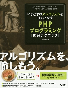 いまどきのアルゴリズムを使いこなす PHPプログラミング[開発テクニック]