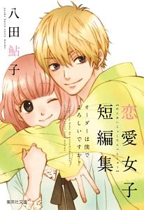 八田鮎子 恋愛女子短編集 オーダーは僕でよろしいですか?