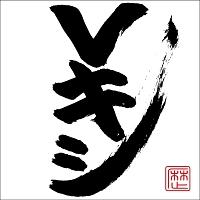 Vキシ(通常盤)