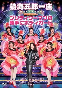 熱海五郎一座 新橋演舞場進出第二弾 爆笑ミステリー 「プリティウーマンの勝手にボディガード」