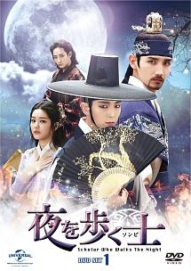 夜を歩く士〈ソンビ〉 DVD-SET1