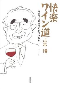 快楽ワイン道 それでも飲まずにいられない