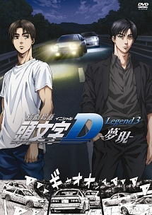 新劇場版 頭文字[イニシャル]D Legend3 -夢現-