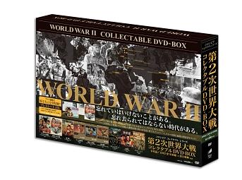 第2次世界大戦コレクタブルDVD-BOX