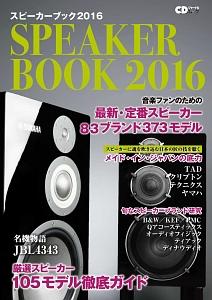 スピーカーブック 2016 音楽ファンのための最新・定番スピーカー83ブランド373モデル