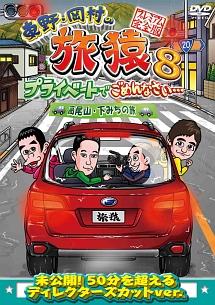 東野・岡村の旅猿8 プライベートでごめんなさい… 高尾山・下みちの旅 プレミアム