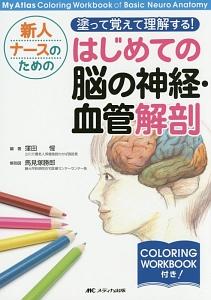 馬見塚勝郎『新人ナースのための 塗って覚えて理解する!はじめての脳の神経・血管解剖』