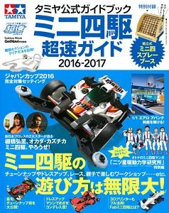 タミヤ公式ガイドブック ミニ四駆 超速ガイド 2016-2017
