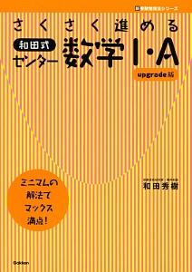 さくさく進める 和田式センター数学1・A