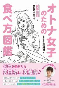 オトナ女子のための食べ方図鑑 美人開花シリーズ