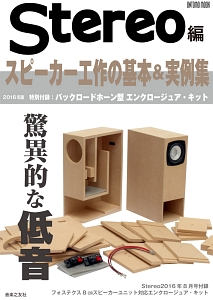 Stereo編 スピーカー工作の基本&実例集 2016