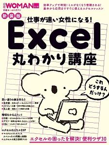 仕事が速い女性になる! Excel丸わかり講座 日経WOMAN別冊