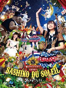春のライブツアー ~サシコ・ド・ソレイユ2016~