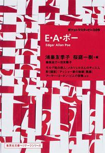 E・A・ポー ポケットマスターピース09