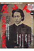 歴史人別冊 真説・土方歳三と新選組<完全保存版>
