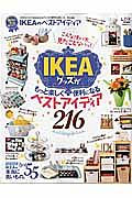 IKEAのベストアイディア